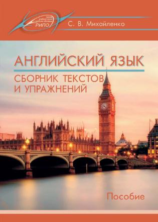 Подписка на электронное издание Английский язык. Сборник текстов и упражнений