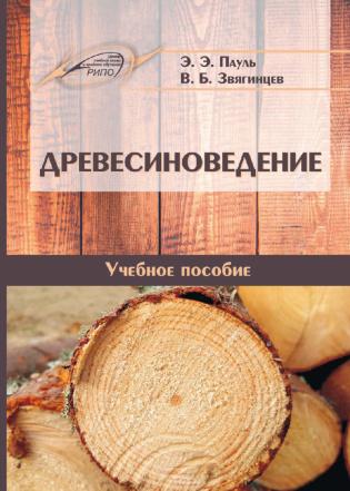 Электронное издание Древесиноведение