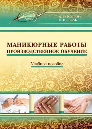Электронное издание Маникюрные работы. Производственное обучение