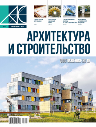 Подписка на электронное издание Архитектура и строительство