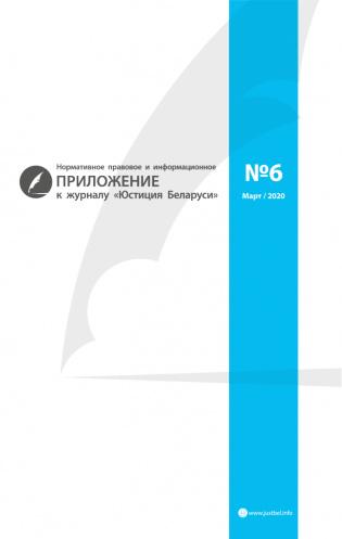 Электронное издание Приложение к журналу «Юстиция Беларуси»