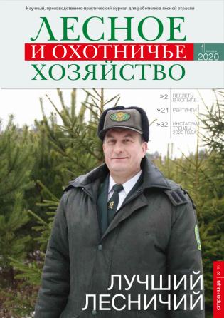 Подписка на электронное издание Лесное и охотничье хозяйство