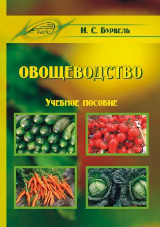 Электронное издание Овощеводство