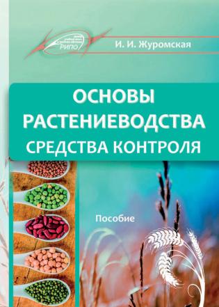 Электронное издание Основы растениеводства. Средства контроля