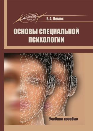 Подписка на электронное издание Основы специальной психологии