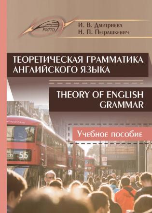 Подписка на электронное издание Теоретическая грамматика английского языка