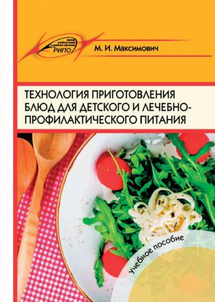 Подписка на электронное издание Технология приготовления блюд детского и лечебно-профилактического питания