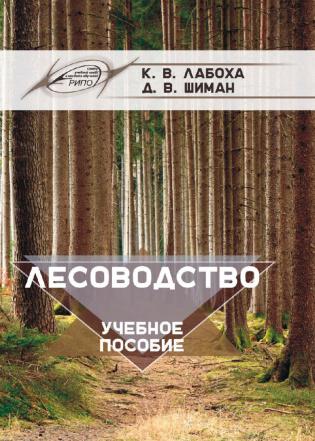 Электронное издание Лесоводство
