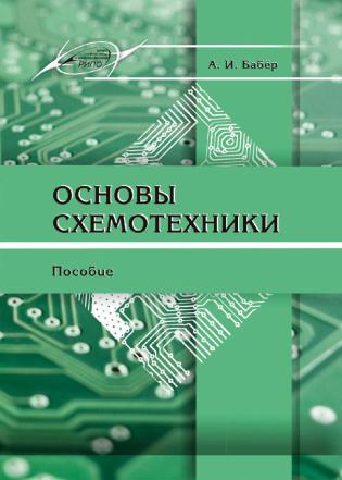 Электронное издание Основы схемотехники