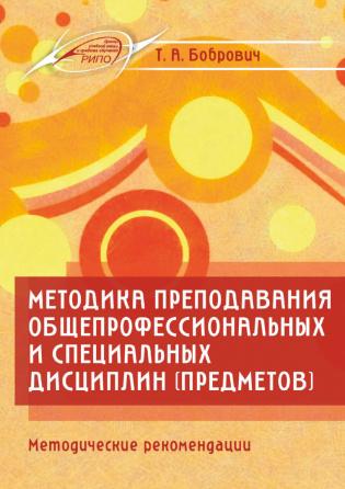 Подписка на электронное издание Методика преподавания общепрофессиональных и специальных дисциплин (предметов)
