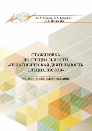 Подписка на электронное издание Стажировка по специальности «Педагогическая деятельность специалистов»