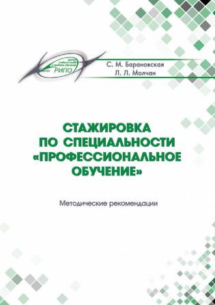 Подписка на электронное издание Стажировка по специальности «Профессиональное обучение», 2-е изд., стер.