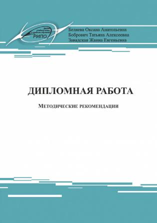 Подписка на электронное издание Дипломная работа 4-е изд., испр.