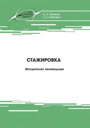 Подписка на электронное издание Стажировка 7-е изд., стер.