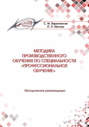 Подписка на электронное издание Методика производственного обучения по специальности «Профессиональное обучение»