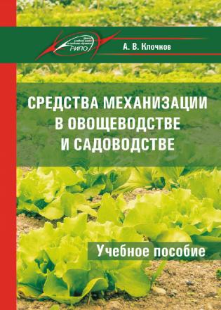 Электронное издание Средства механизации в овощеводстве и садоводстве
