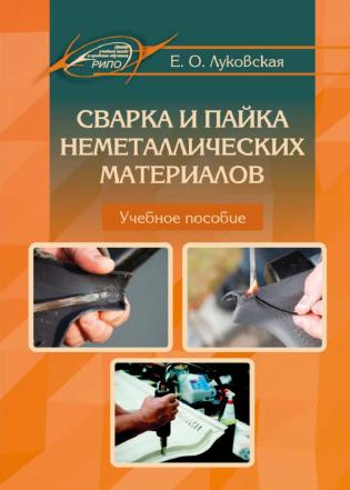 Электронное издание Сварка и пайка неметаллических материалов