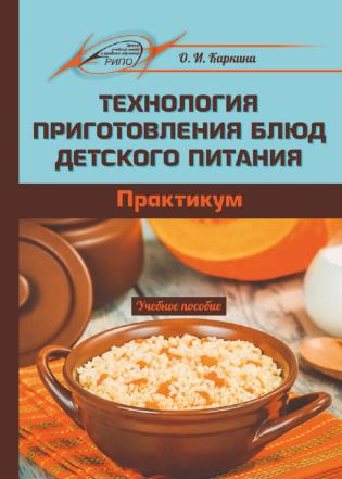 Электронное издание Технология приготовления блюд детского питания. Практикум