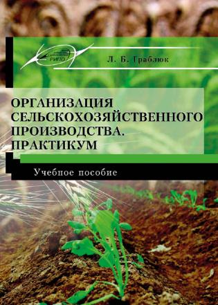 Электронное издание Организация сельскохозяйственного производства. Практикум