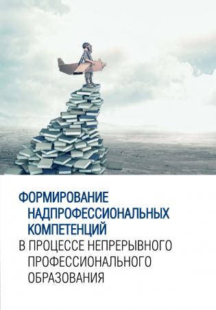 Подписка на электронное издание Формирование надпрофессиональных компетенций в процессе непрерывного профессионального образования