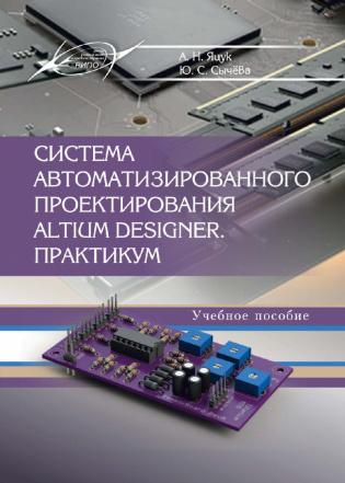 Подписка на электронное издание Система автоматизированного проектирования Altium Designer. Практикум