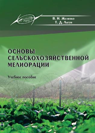 Электронное издание Основы сельскохозяйственной мелиорации