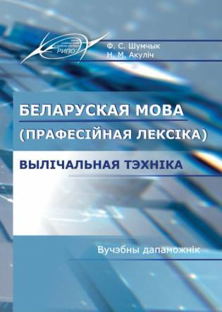 Электронное издание Беларуская мова (прафесійная лексіка). Вылічальная тэхніка