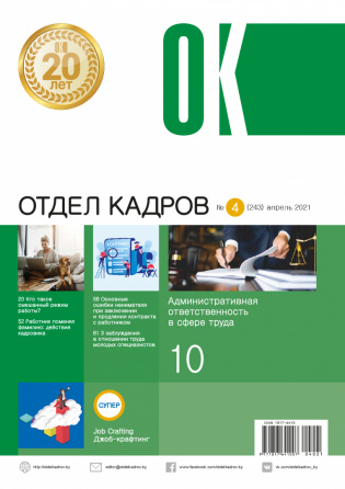 Электронное издание Отдел кадров
